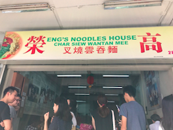 Char Siew Wantan Mee at Eng's Noodle House