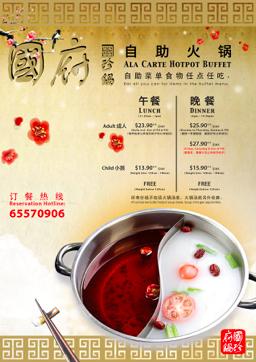 yuan yang hotpot